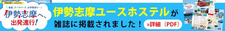 伊勢志摩ユースホステル雑誌掲載