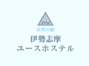 公共の宿 伊勢志摩ユースホステル